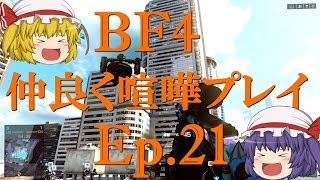 【BF4】Ep.21-仲良く喧嘩プレイ【ゆっくり実況】