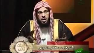 فضل وفوائد الصلاه على النبي ص الشيخ عايض القرني