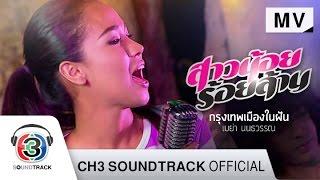 getlinkyoutube.com-กรุงเทพฯ เมืองในฝัน Ost.สาวน้อยร้อยล้าน | เมญ่า นนธวรรณ | Official MV