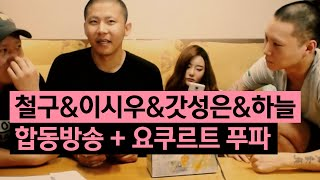 getlinkyoutube.com-철구&이시우&갓성은&하늘 합동방송+요쿠르트 푸파 (15.07.31방송) :: ChulGu