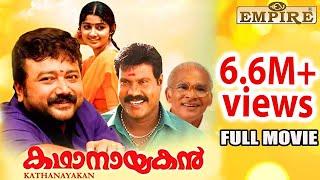 getlinkyoutube.com-Kathanayakan Malayalam Full Movie | Jayaram | Divya Unni | K.P.A.C.Lalitha | Janardhanan