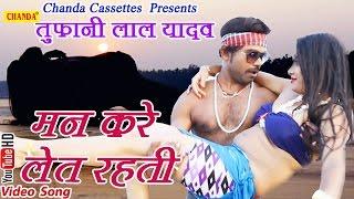 getlinkyoutube.com-मन करें लेत रहती    Toofani Lal Yadav    Latest सर्दी स्पेशल Bhojpuri Hot Songs Man Kere Late Rahti