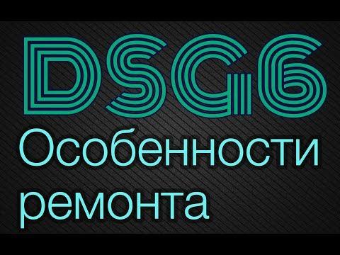 Ремонт DSG6/02E/DQ250 (VW Passat B6, Touran, Golf, Skoda Octavia, Audi A3). Особенности ремонта ДСГ6