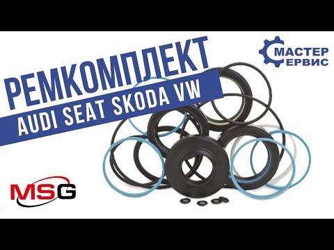 Ремкомплект рулевой рейки с ГУР Audi A2, Seat Arosa, Seat Cordoba, Skoda Fabia, Vw Polo AU 9011 KIT
