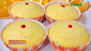 getlinkyoutube.com-เค้กส้มถ้วยฟู
