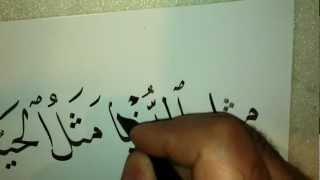 getlinkyoutube.com-Niskh script style خط النسخ
