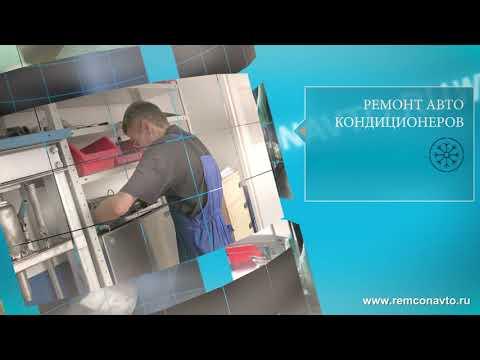 Ремонт Компрессоров Кондиционера