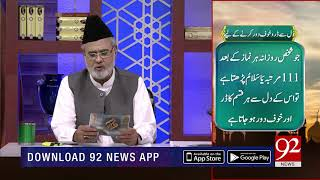 Quote | Hazrat Ali (RA) | Subh E Noor | 28 Sep 2018 | 92NewsHD