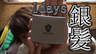 getlinkyoutube.com-1日だけ銀髪(シルバーアッシュ)にできるワックス!『Silver Ash』
