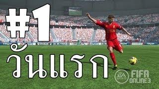 getlinkyoutube.com-FIFA Online 3 Thai เล่นวันแรก 18/07/2013