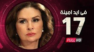 getlinkyoutube.com-Fi Eid Amina Eps 17 - مسلسل في أيد أمينة - الحلقة السابعة عشر - يسرا وهشام سليم
