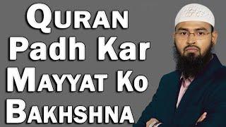 Kya Quran Padh Kar Mayyat Ko Bakhsh Sakte Hai By Adv  Faiz Syed