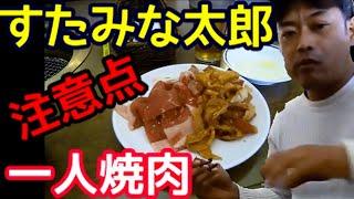 getlinkyoutube.com-あなただけにそっと教える すたみな太郎一人食べ放題の注意点の巻
