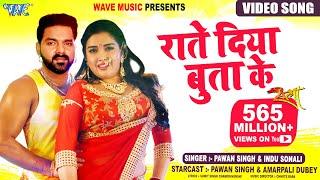 Raate Diya Butake   Full Song   Pawan Singh   Aamrapali   Superhit Film (SATYA)   Bhojpuri Hit Songs