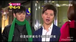 "getlinkyoutube.com-甘味人生第133集""俞昊翔-安晨宏""片段"