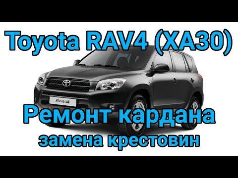 Замена крестовин на кардане Toyota RAV4 (XA30)
