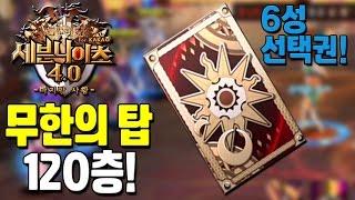 getlinkyoutube.com-세븐나이츠 무한의 탑 120층 & 6성 선택권 뽑기!!! [Seven Knights] - 기리