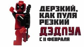 getlinkyoutube.com-ЛЕГО Дэдпул (2016) Русский Трейлер