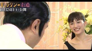 getlinkyoutube.com-【映像あり】綾瀬はるかの露出度が高すぎると話題に。10/23スター千一夜2015「ギャラクシー街道」より