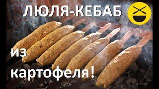 getlinkyoutube.com-Сталик: Люля-кебаб из картофеля