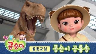 getlinkyoutube.com-콩순이 공룡송 [콩순이의 율동교실 2기]