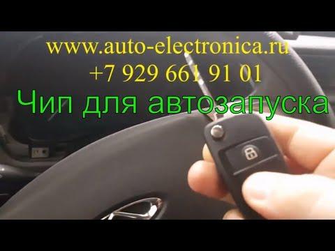 Чип для автозапуска Чери тиго 2016 г.в., прописать чип ключ, Раменское, Москва