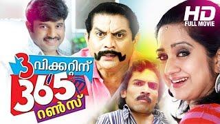 getlinkyoutube.com-New Movie 2016   3 Wickettinu 365 Runs   Jagathy Sreekumar   Latest Upload