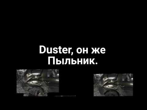 Duster, он же Пыльник.