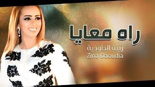 getlinkyoutube.com-Zina Daoudia - Rah M3aya (Official Audio) | زينة الداودية - راه معايا