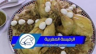 getlinkyoutube.com-طريقة تحضيرالرفيسة المغربية بالدجاج في خطوات مبسطة الشيف نادية   Rfissa au poulet à la marocaine
