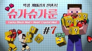 getlinkyoutube.com-양띵 [럭키 블럭 모드와 하트 모드가 만났다! 슈가슈가룬 7편 *완결*] 마인크래프트 Lucky Box Mod + Heart Crystal Mod