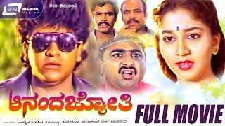 getlinkyoutube.com-Ananda Jyothi / ಆನಂದ ಜ್ಯೋತಿ |Kannada Full HD Movie|FEAT.Shivarajkumar, Sudharani