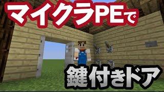 マインクラフトPEで鍵付きドアの作り方[★☆☆] 【マイクラ0.13.0】