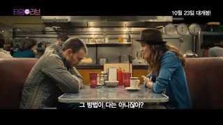 getlinkyoutube.com-타임 투 러브, 성인들의 19금 연애속설 영상 공개!