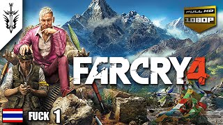 getlinkyoutube.com-BRF - Far Cry 4 (Fuck 1) หัดเล่น