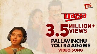 getlinkyoutube.com-Raja - Telugu Songs - Pallavinchu Tholi Ragame Surodayam