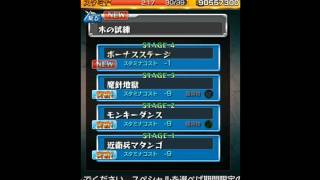 getlinkyoutube.com-Monster strike - 怪物彈珠 iOS 外掛修改金蛋示範