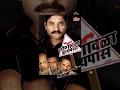 Lonavala By Pass | Full Marathi Movie