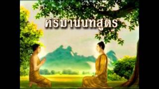 getlinkyoutube.com-คิริมานนทสูตร (เต็ม)