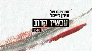 getlinkyoutube.com-הפרויקט של עידן רייכל - עכשיו קרוב - The Idan Raichel Project