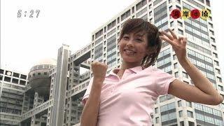 getlinkyoutube.com-加藤綾子アナ(カトパン)がおっぱい体操を披露!【お宝動画】