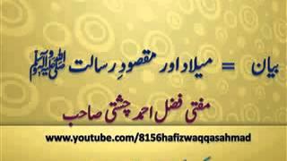 MUFTI FAZAL AHMAD CHISHTI - Meelaad aur Maqsood-e-Risaalat ( SAWW ).flv