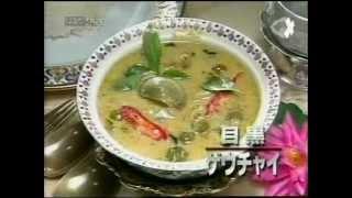 Cooking Showdown แกงกระหรี่VSแกงเขียวหวานไทย