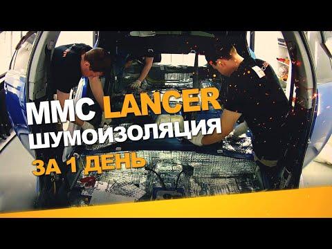Шумоизоляция Mitsubishi Lancer за 1 день. Уровень Норма. АвтоШум.