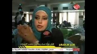 getlinkyoutube.com-نساء عراقيات يحثون الشباب على الزواج من الثانيه !