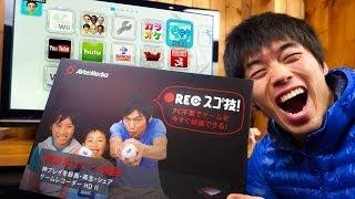 getlinkyoutube.com-ゲーム画面を録画できる「ゲームレコーダーHD II AVT-C285」がキター