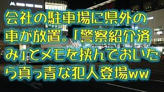 getlinkyoutube.com-【スカッとする話】会社の駐車場に県外の車が放置。「「警察紹介済み」とメモを挟んでおいたら真っ青な犯人登場ww