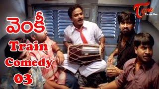 getlinkyoutube.com-Venky Movie   Telugu Comedy Scene in Train  Ravi Teja , Brahmanandam