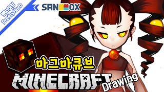 "getlinkyoutube.com-Drawing minecraft ""magma Cube"" 마인크래프트 의인화 : 마그마큐브 [PrettyHerb 쁘띠허브]"