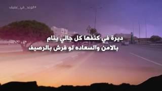 getlinkyoutube.com-شيلة   الوعد في عفيف   كلمات الشاعره سراب الوقت    أداء صوت الخليـج ناصر السيحاني